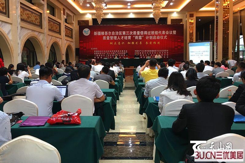 """新疆质量管理人才培育""""雨露""""计划启动 5年培养3624名人才"""
