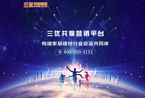 新疆建材网与三优共享营销平台正式共享互通