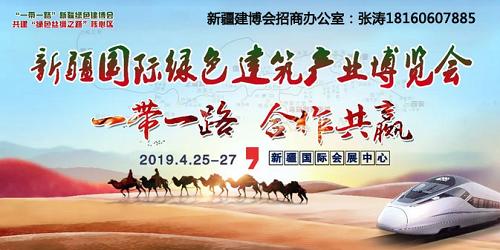 2019年5月25-27日新疆国际绿色建筑产业博览会正式启动