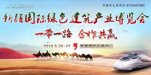 新疆国际绿色建筑产业博览会官方发布